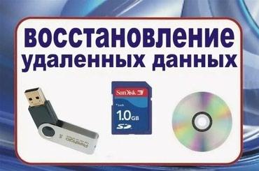 Продажа компьютеров и ноутбуков и в Бишкек