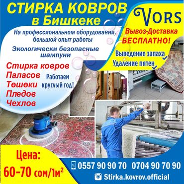 """Стирка ковров""""Vors"""" -Стирка ковров в Бишкеке. -Стирка ковров, паласов"""