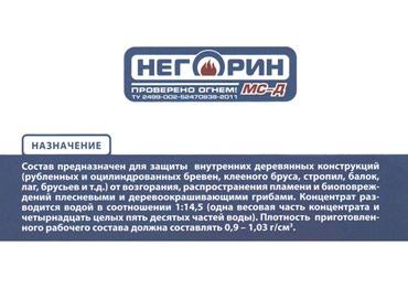 НЕГОРИН МС-Д состав огнебиозащитный в Бишкек