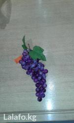 Виноградная гроздь -27 см,очень в Бишкек