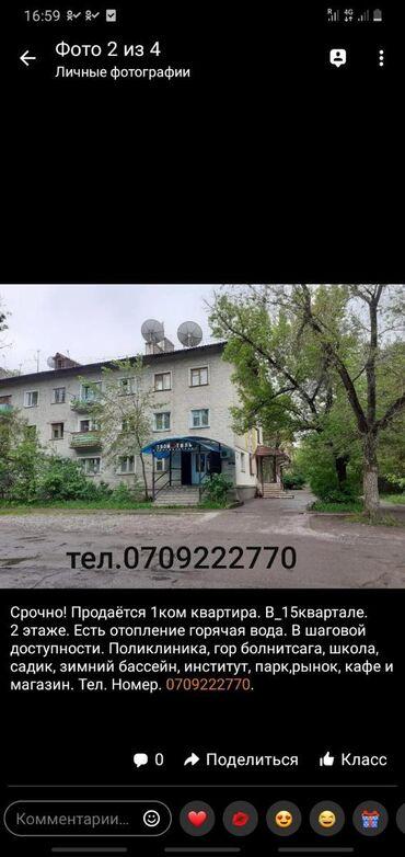 диски на 13 бу в Кыргызстан: Продается квартира: 1 комната, 32 кв. м