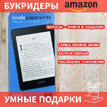 Электронные книги - Кыргызстан: Новые, по низкой цене Amazon Kindle Paperwhite 10го поколения 10th