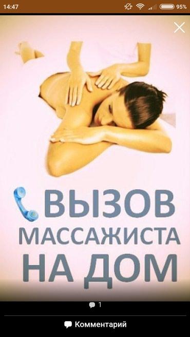 Оздоровительный массаж. массаж в Лебединовка
