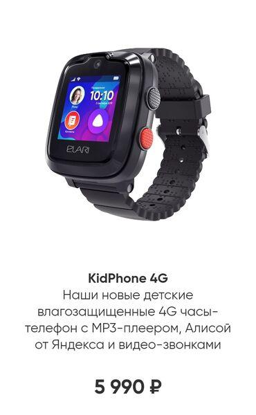 Детский смарт часы ELARI KidPhone 4G