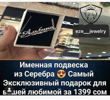Midas 14k цепочка - Кыргызстан: Именные кулоны из серебра 925 пробы️ Эксклюзивный подарок для самых