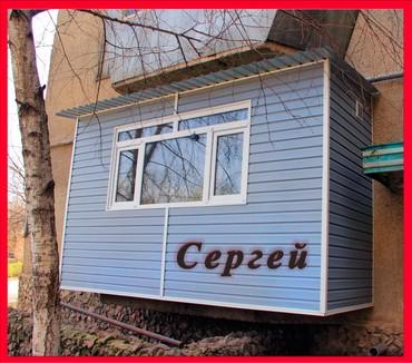 футбольные поля бишкек в Кыргызстан: Квартиры, Дома, Балконы | Стаж Больше 6 лет опыта