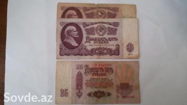 Bakı şəhərində Kolleksionerler ucun 25 rubl, 1961-ci il
