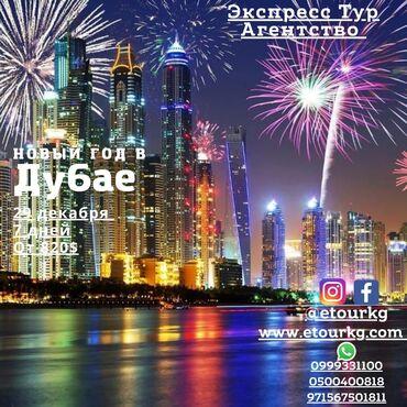 авиабилеты бишкек баткен in Кыргызстан | ТУРИСТТИК КЫЗМАТТАР: Reflections hotel 4*-820$ibis dubai mall of the emirates 3*-849$grand