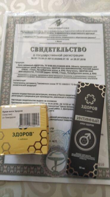 эскорт мужчины вакансии бишкек in Кыргызстан   ДОЛГОСРОЧНАЯ АРЕНДА КВАРТИР: Оригинальный крем воск здоров крем здоров интимный для мужчин. Эффекти