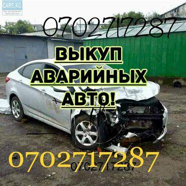 Другой транспорт - Rəng: göy - Бишкек: Скупка аварийном авто дорого