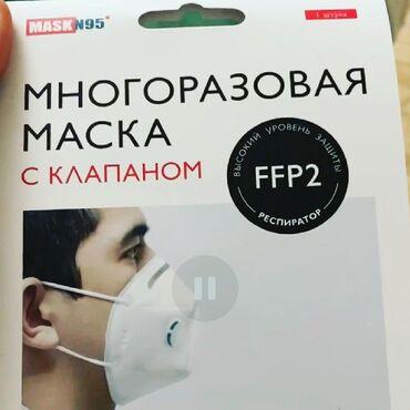 Продаются респираторы с фильтром в упаковке! Только оптом!