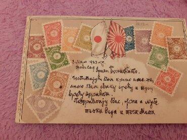 Razglednice   Srbija: Stara razglednica,1923god