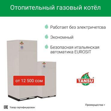 shtory v komplekte в Кыргызстан: Котел отопительный стальной на газе(на газообразном