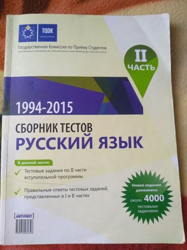 Rus dili toplu bank testi ve sinif testi