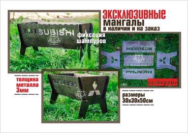 Мангал разборный шикарного качества, эксклюзивный дизайн, изготовлен в Бишкек