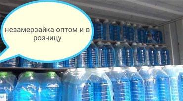 Незамерзайка оптом и в розницу!!! хорошего качества , оригинал в Бишкек