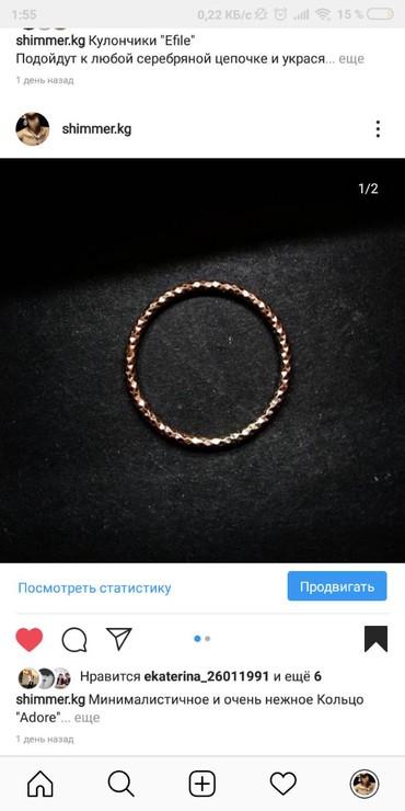 Кольцо из нержавеющей стали, покрытое в Бишкек