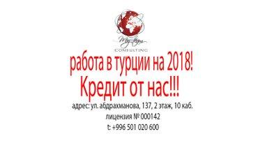 работа в турции - работа за границей в кыргызстан на в Бишкек