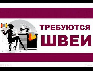 требуется бровист в Кыргызстан: Швея Прямострочка. С опытом. Мадина