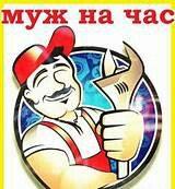 Мелкосрочный ремонт по дому. Сантехника, электрика и т.д в Бишкек