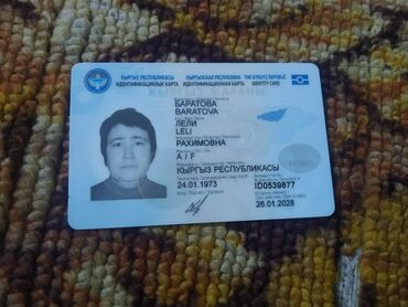 бюро находок бишкек инстаграм in Кыргызстан   ИНТЕРНЕТ РЕКЛАМА: Нашел паспорт