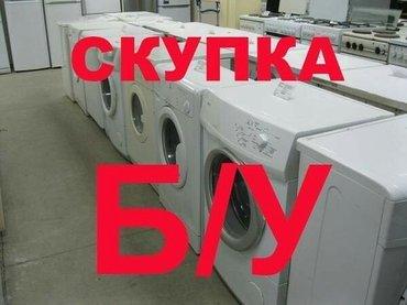 Скупка Б/У Стиралок автоматот  в Бишкек