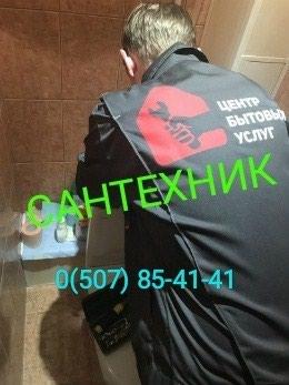 Опытный сантехник! Гарантия качества. в Бишкек