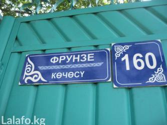 частная скорая помощь бишкек цены в Кыргызстан: Качественные таблички по качественным ценам на заказ.  изготовим люб