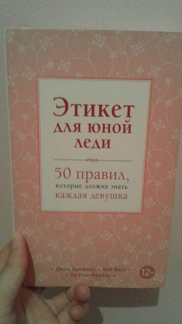 Книга для девочек, которые хотят обучится манерам. Книга в идеальном