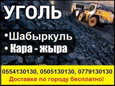 Уголь и дрова - Кыргызстан: УГОЛЬ  Шабыркуль, Каражыра.  Доставка по городу бесплатно!