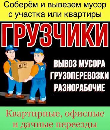 Ищу работу грузчики демонтаж сварка траншея и сантехника крыша септик