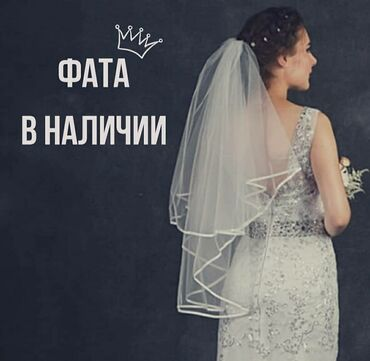 pribor dlja normalizacii arterialnogo davlenija ishoukan в Кыргызстан: Фата для невесты. Аксессуары для девичника. Фата
