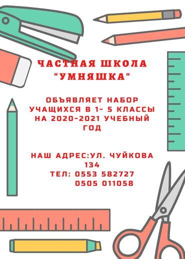 """Частная школа """"Умняшка"""" объявляет набор учащихся в 1-5 классы на 1 уче"""