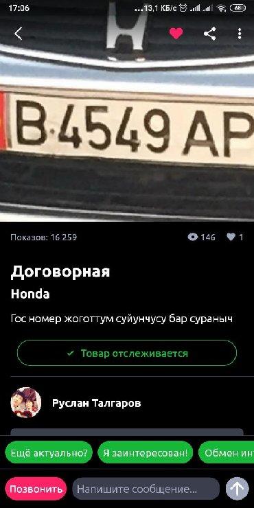 Другое в Кыргызстан: Утерян гос.номер просьба вернуть за вознаграждение 2 номера