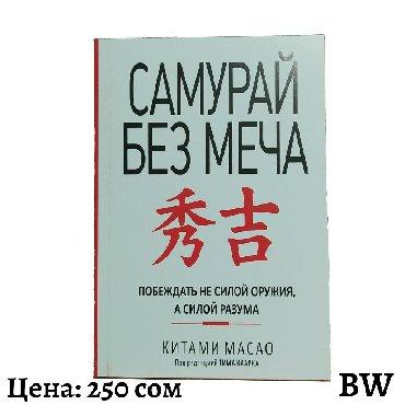 """секом-книги в Кыргызстан: Книга """"Самурай без меча""""⠀О чём?Секреты лидерской мудрости"""