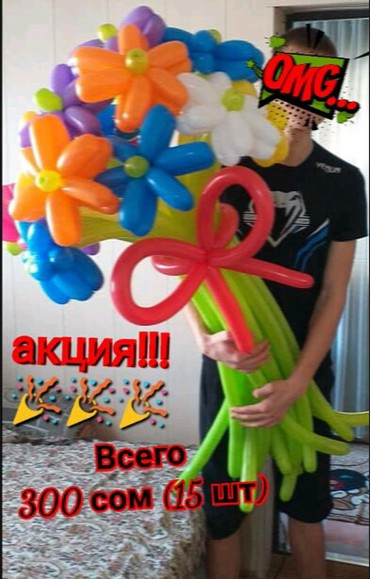 Букеты из шариков в Бишкек