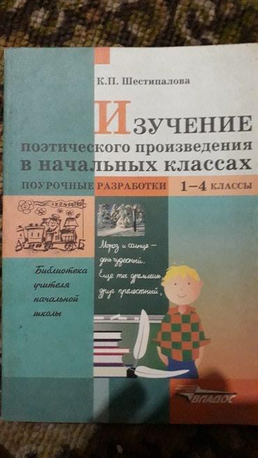 Книга в Бишкек
