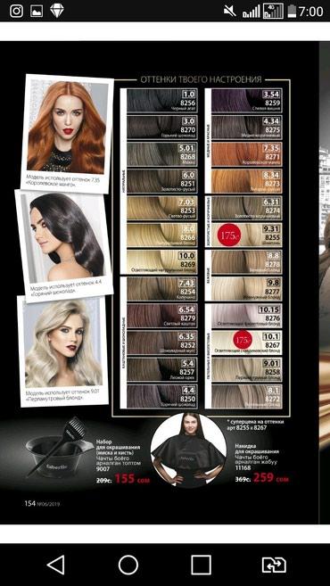 Краски для волос.насыщенные и стоикие в Кок-Ой