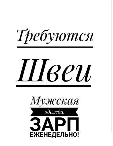 Швеи - Опыт работы: Больше 6 лет опыта - Бишкек: Швея Прямострочка. С опытом. Шлагбаум