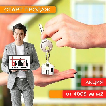продажа двухэтажных домов в Кыргызстан: 1 комнатные квартиры в рассрочку по низкой цене.  Наконец-то!!!Долгожд