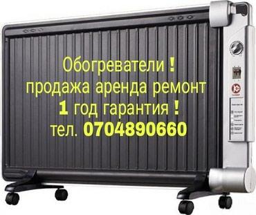 Обогреватели продажа аренда ремонт    в Бишкек
