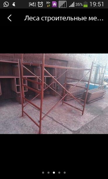 Куплю местный строительные леса в Бишкек