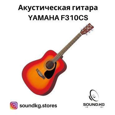 Акустическая гитара YAMAHA F310 CS - ️в наличии