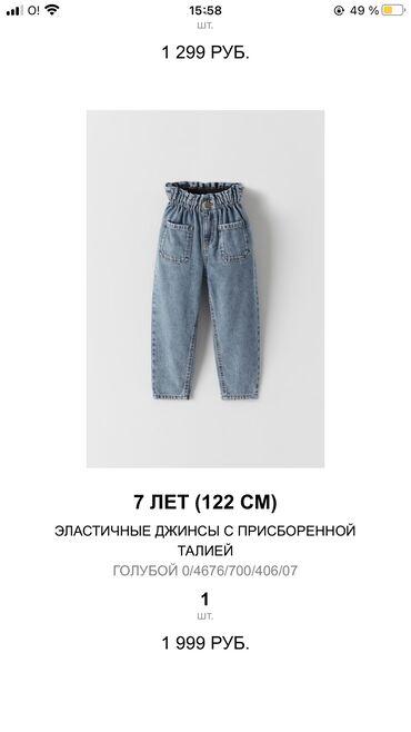 Продаю джинсы Зара в хорошем состоянии, нам малы