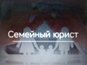 Юрист по семейным спорам рассмотрит в Бишкек