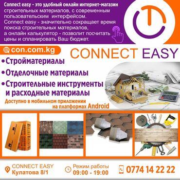Connect easy - это удобный онлайн интернет-магазин  строительных матер