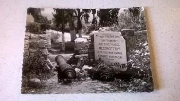 1 καρτ ποστάλ - Μεσολόγγιον - Από την δόξα των προγόνων  σε Athens