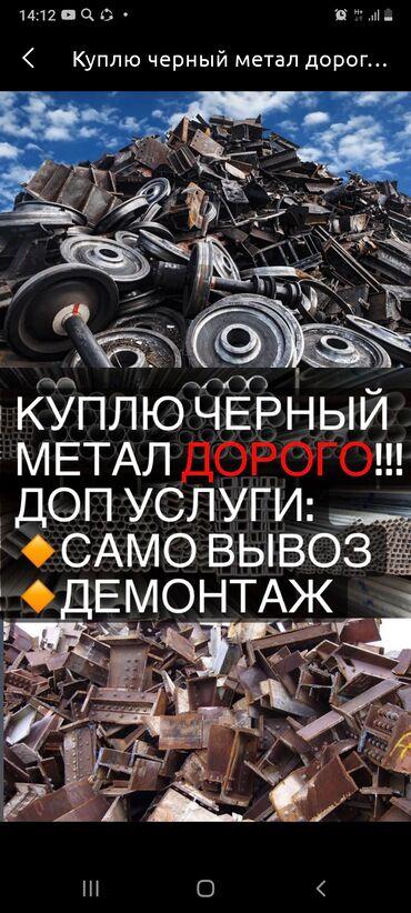 сдаю дом токмок в Кыргызстан: Токмок метал  только звонить!!!