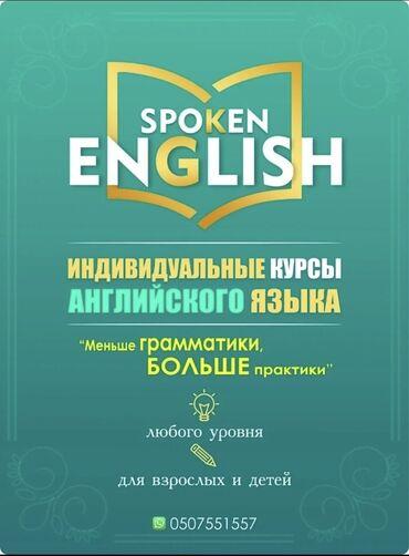 Языковые курсы - Язык: Китайский - Бишкек: Английский язык индивидуально  уклон на разговорный легкий метод обуче