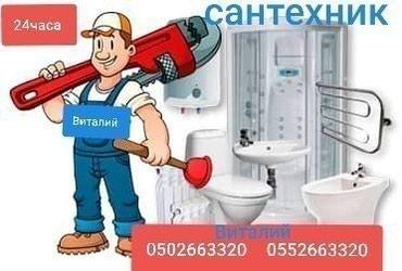 Сантехник с большим стажем работы в Бишкек